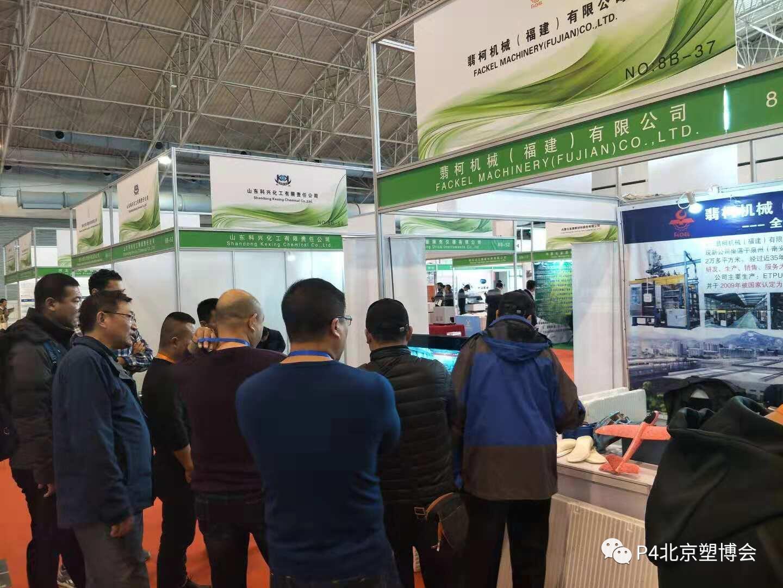 2021广东.佛山国际塑料产业博览会